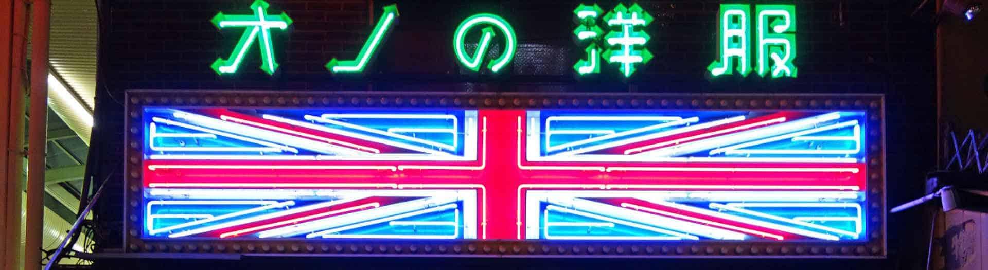 Union Jack Blog header - Union Jack - Hoisted by its own petard.